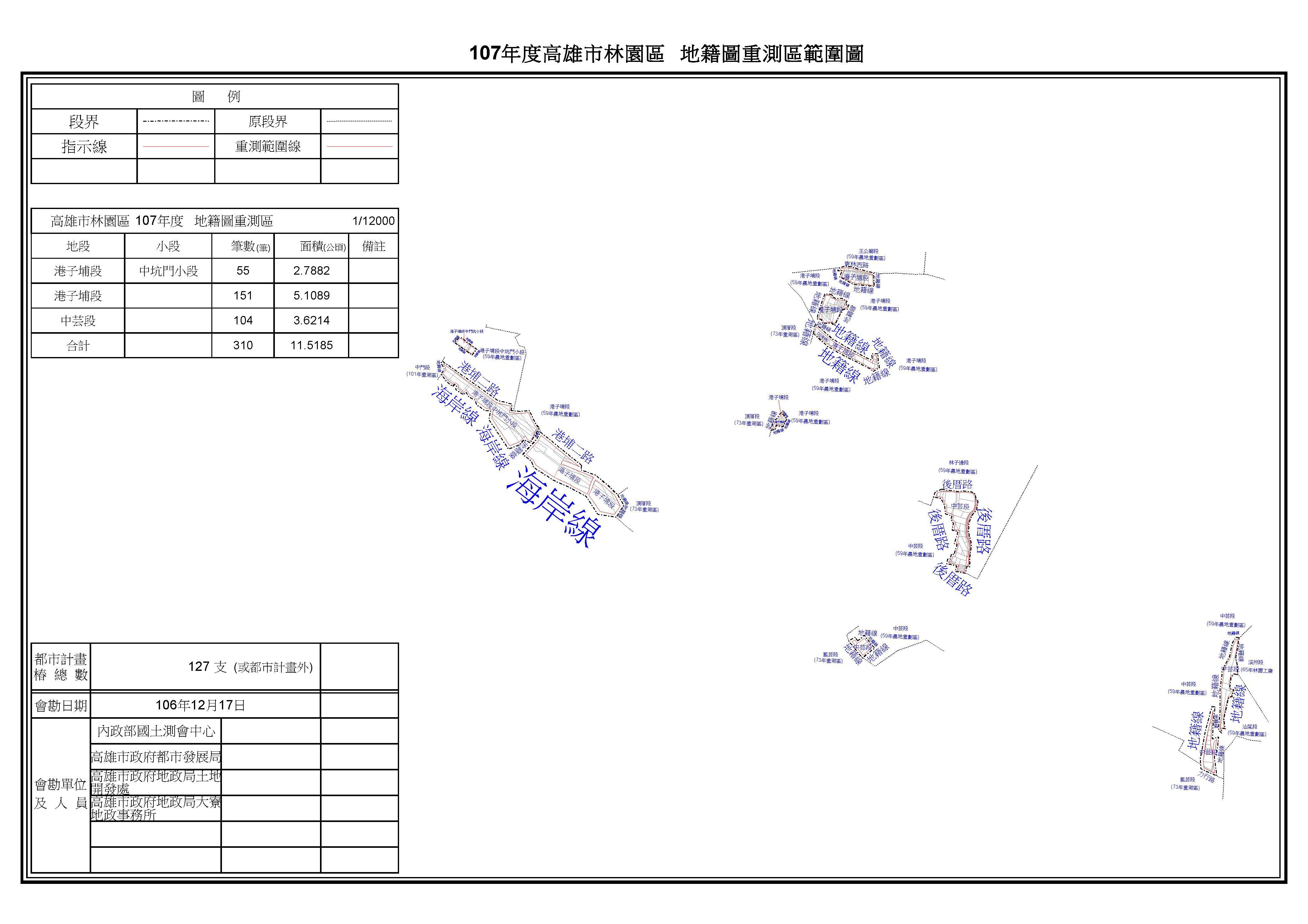 地籍圖重測區範圍圖